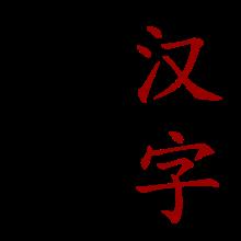 the noir de chine synonyme
